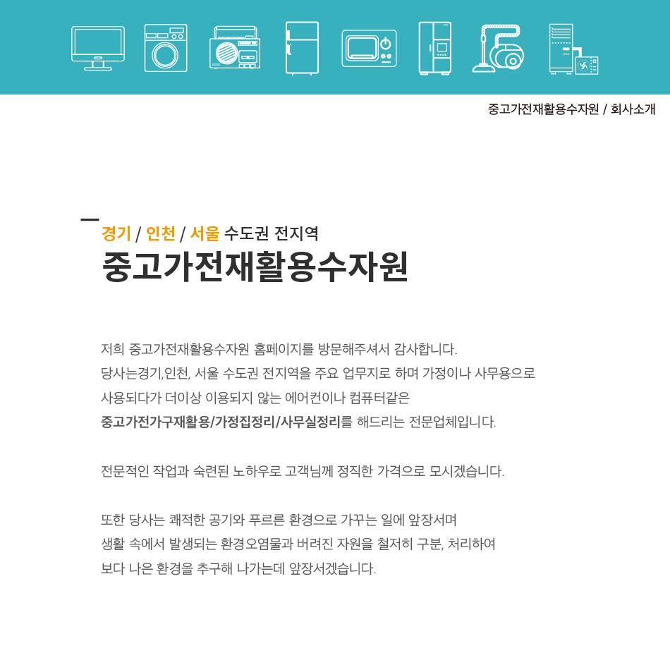 170104-김승기-중고가전재활용수자원-17.jpg